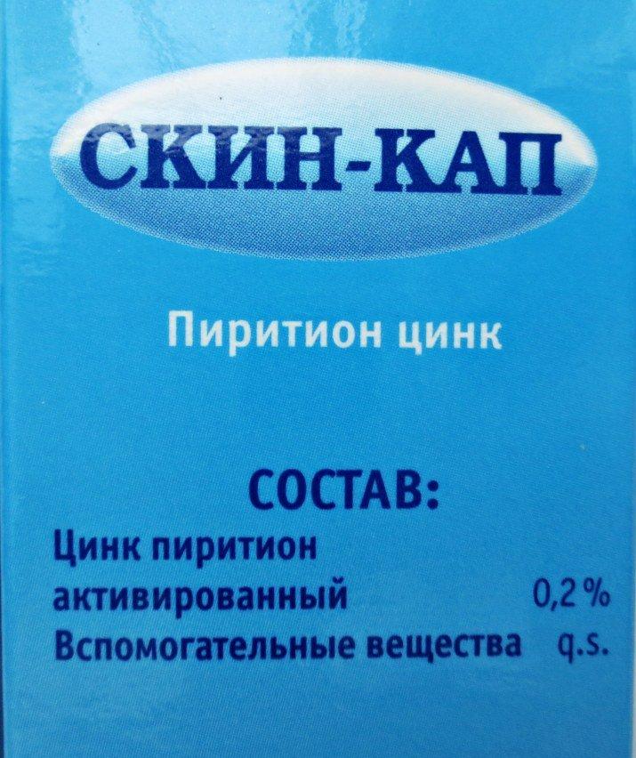 Скин-кап