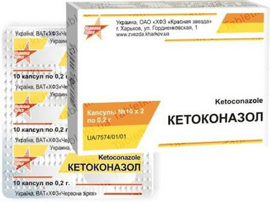 Для лечения применяют кетоконазол