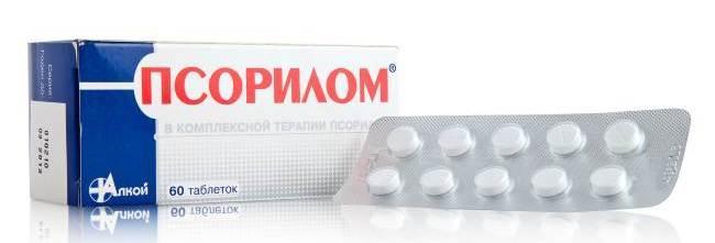 Псорилом таблетки
