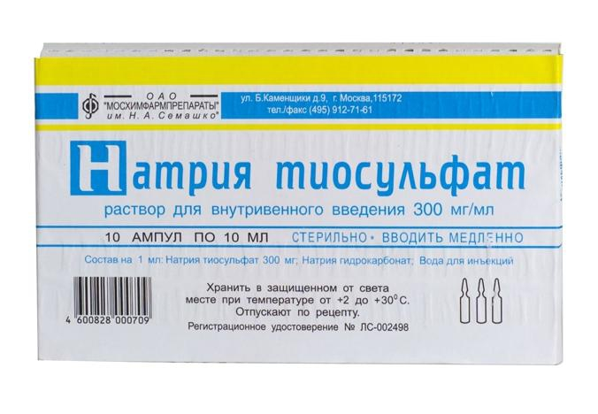Натрия тиосульфат в медицине