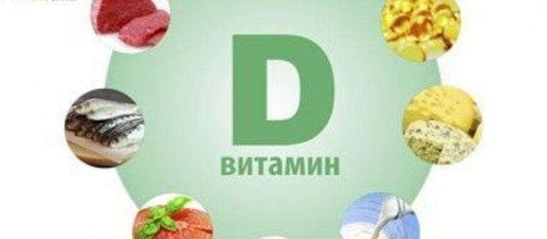 Витамин Д при псориазе - кремы и мази отзывы