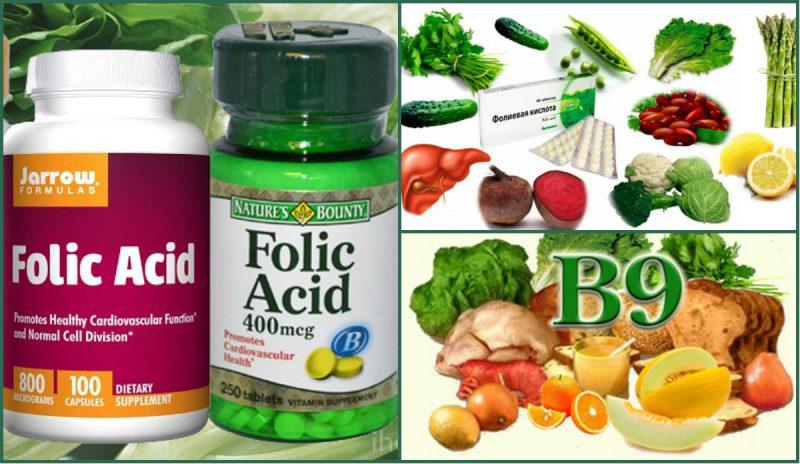 витамины - Фолиевая кислота