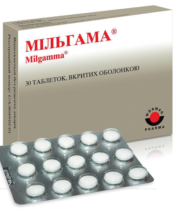 мильгамма таблетки