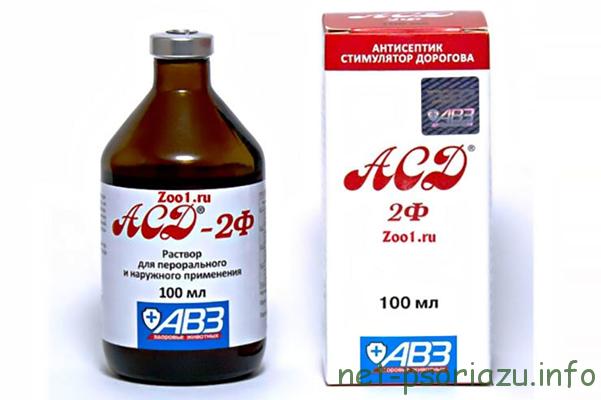 АСД фракция 2 при псориазе