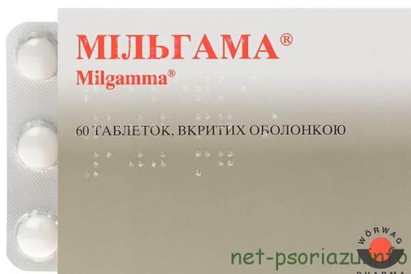 Мильгамма для лечения псориаза