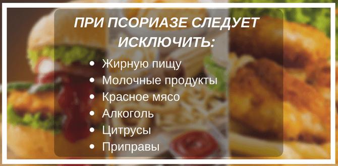 что нельзя кушать при псориазе