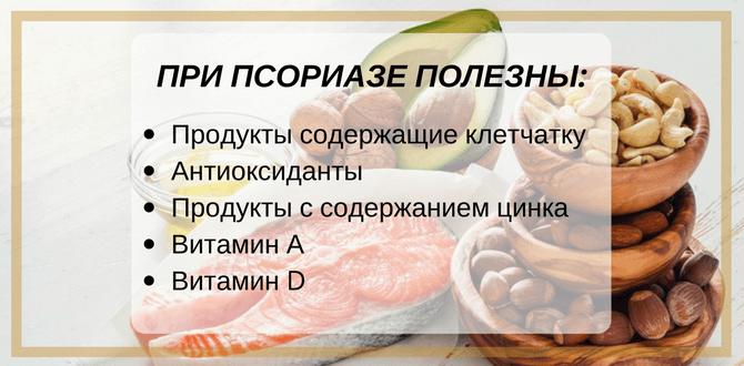 что можно кушать при псориазе