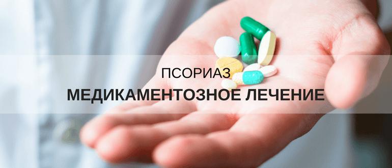 псориаз лечение мази и таблетки