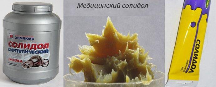 виды солидола