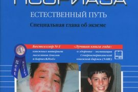 Книга Джон Пегано «Лечение псориаза — естественный путь»