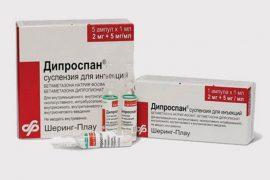 Как часто можно колоть Дипроспан при псориазе?