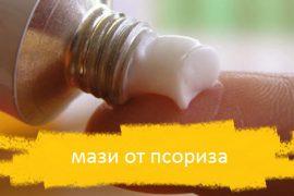 Эффективные мази от псориаза