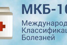 Классификация псориаза по МКБ 10