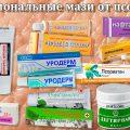 Самые эффективные лекарства от псориаза