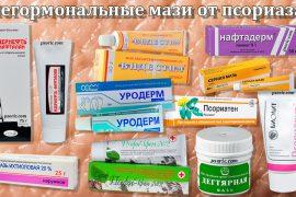 Какое лекарство использовать при псориазе