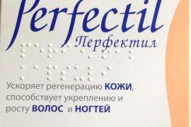 Правила применения Перфектила при псориазе, показания и побочные эффекты