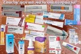 Эффективные и недорогие таблетки от псориаза