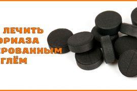 Лечение псориаза с помощью активированного угля в домашних условиях
