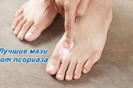 Лучшие лекарственные мази для лечения псориаза