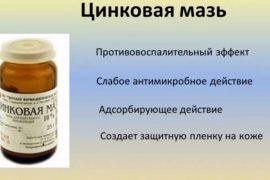 Цинковая мазь: от чего помогает, инструкция по применению, цена в аптеке, отзывы, показания, состав