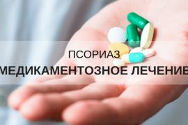 Лечение псориаза медикаментами — полный перечень препаратов