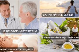 Псориаз от нервов: симптомы и лечение