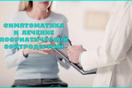 Эритродермия псориатическая: симптомы и лечение