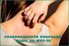 псориатическая артропатия код по мкб 10