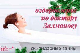 Лечебные ванны при псориазе — общие рекомендации и лучшие рецепты для домашних условий